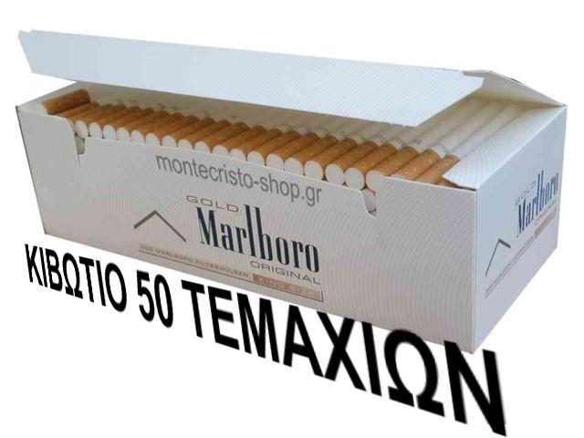 2205 - Κενά τσιγάρα Marlboro Gold Tubes 200 Κιβώτιο με 50 τσιγαροσωλήνες