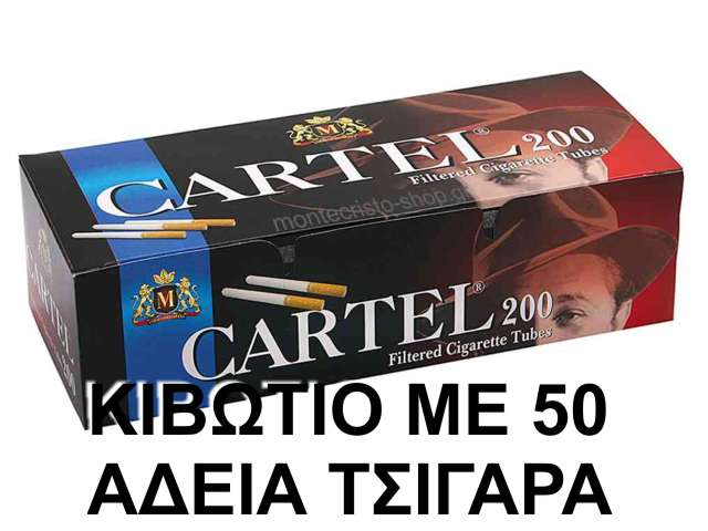 2427 - Κιβώτιο με 50 άδεια τσιγάρα CARTEL 200 σε τιμή χονδρικής