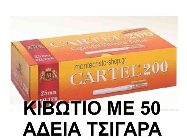 2972 - Κιβώτιο με 50 Αδεια τσιγάρα CARTEL 200 με 25mm μακρύ φίλτρο σε τιμή χονδρικής