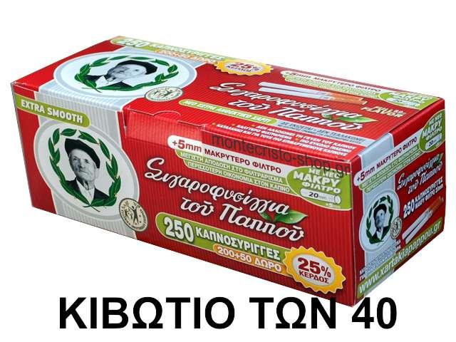 Κιβώτιο με 40 Άδεια τσιγάρα Σιγαροφυσίγγεια του παππού 47104 με μακρύ φίλτρο 250 (1.20 το ένα)