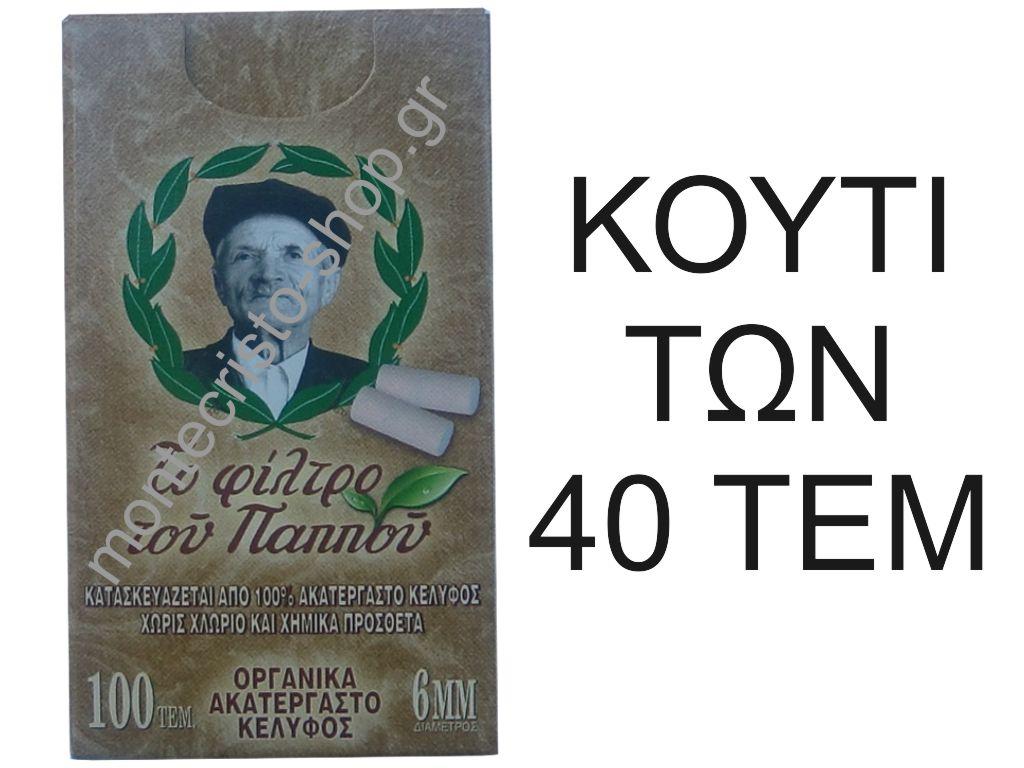 40 Φίλτρα του παππού από ακατέργαστο κέλυφος 6mm, ΚΩΔ: 47618 0,68 το φίλτρο