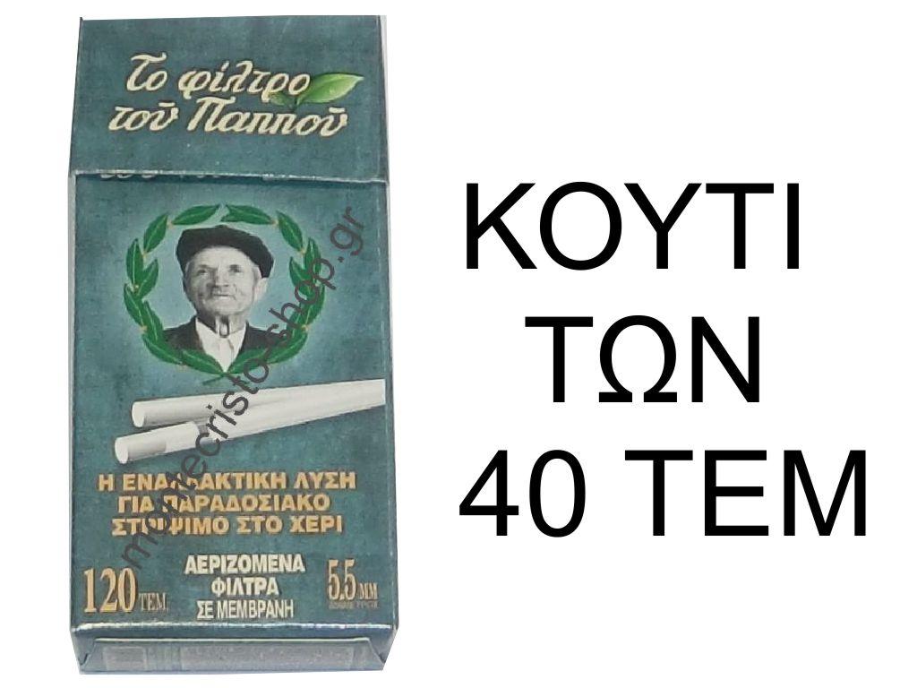 40 Φίλτρα του παππού σε μεμβράνη 5,5mm, ΚΩΔ: 47616 (€0,51 το φιλτράκι)