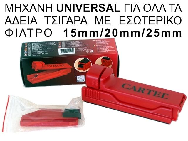 4183 - Μηχανή για γέμισμα άδειων τσιγάρων CARTEL UNIVERSAL (για κανονικούς τσιγαροσωλήνες με εσωτερικό φίλτρο 15mm-20mm-25mm)