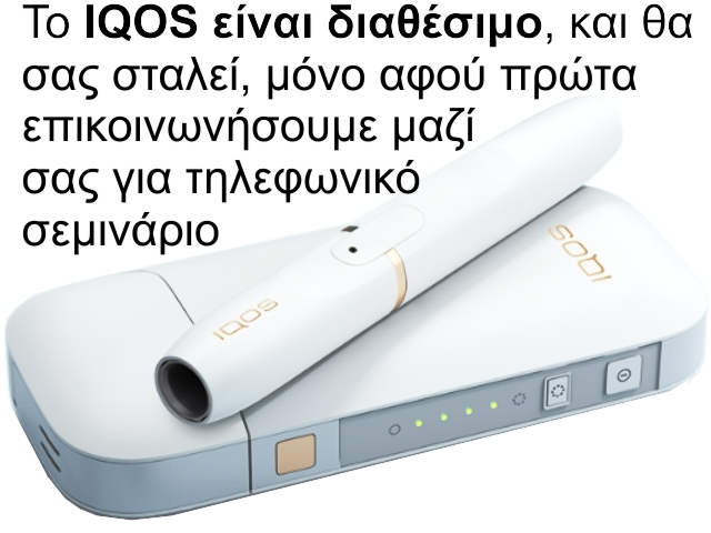 Συσκευή IQOS HeatControl Technology Kit White