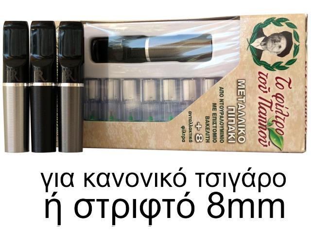 6873 - Πίπα τσιγάρου του Παππού 42907-400 για κανονικό τσιγάρο 8mm