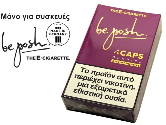 7125 - Be posh 4 Cups Berries (βατόμουρο)