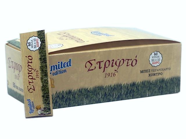 Κουτί με 50 χαρτάκια Στριφτό 1916 μπεζ χοντρό 60 φύλλα
