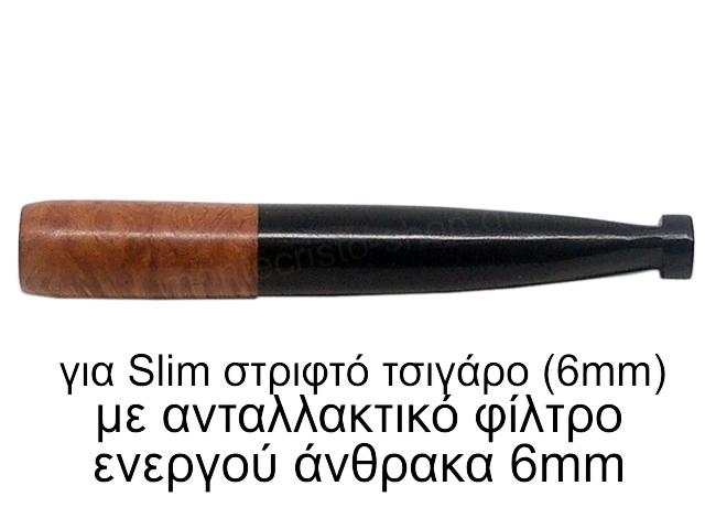 8036 - PIPEX ΡΕΙΚΙ SLIM 6mm ΠΙΠΑ ΤΣΙΓΑΡΟΥ ΕΝΕΡΓΟΥ ΑΝΘΡΑΚΑ ΤΑΜΠΑ