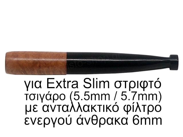8038 - PIPEX ΡΕΙΚΙ ULTRA SLIM ΠΙΠΑ ΤΣΙΓΑΡΟΥ ΕΝΕΡΓΟΥ ΑΝΘΡΑΚΑ ΤΑΜΠΑ
