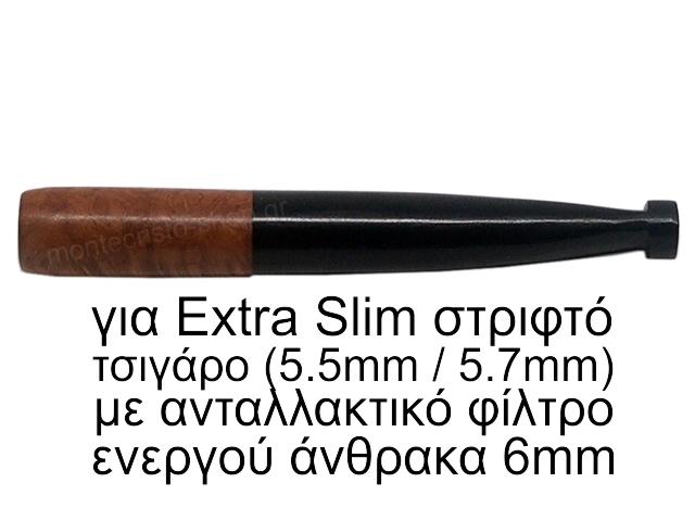 8039 - PIPEX ΡΕΙΚΙ ULTRA SLIM ΠΙΠΑ ΤΣΙΓΑΡΟΥ ΕΝΕΡΓΟΥ ΑΝΘΡΑΚΑ ΚΑΦΕ