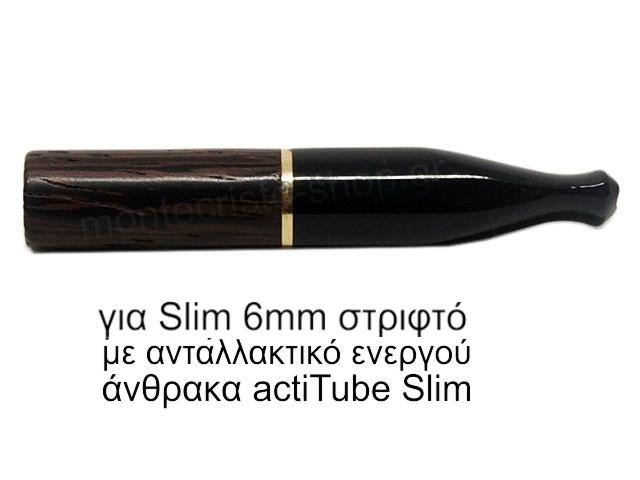 8195 - Πίπα τσιγάρου FALLION SLIM ΒΕΓΓΕ