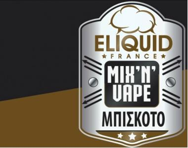 8617 - ELIQUID FRANCE MIX AND VAPE SINGLE COOKIE 10/30ML (μπισκότο)