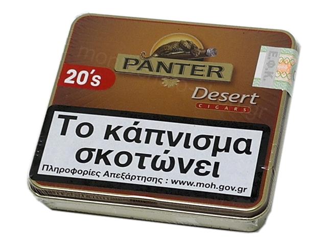 9298 - PANTER DESERT 20 (καφές)
