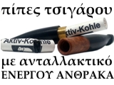 https://www.montecristo-shop.gr/images/additional/pipes_tsigarou_xoris_antallaktiko_autikatharizomenes_logo.jpg