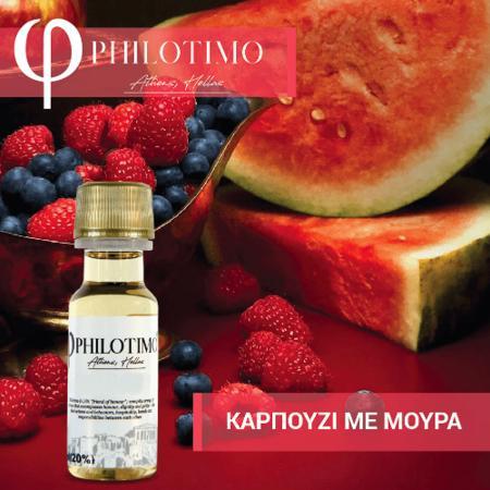 10476 - Άρωμα Philotimo ΚΑΡΠΟΥΖΙ ΜΕ ΜΟΥΡΑ 20ml
