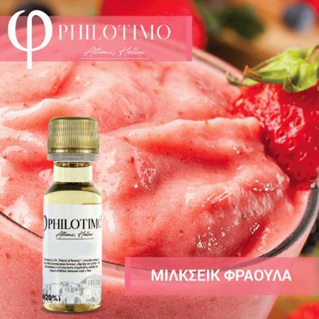 10487 - Άρωμα Philotimo ΜΙΛΚΣΕΪΚ ΦΡΑΟΥΛΑ 20ml