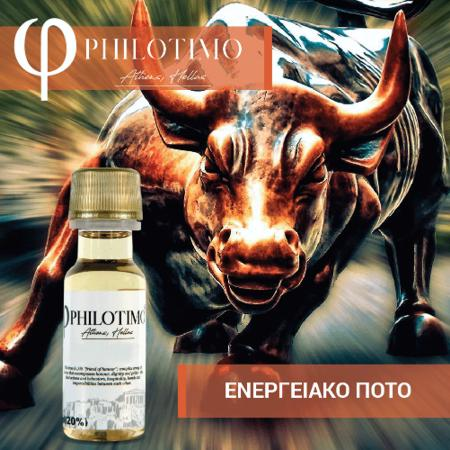 10465 - Άρωμα Philotimo SUPER ENERGY 20ml (ενεργειακό ποτό)