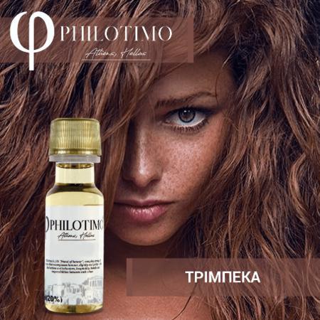 10496 - Άρωμα Philotimo ΤΡΙΜΠΕΚΑ 20ml