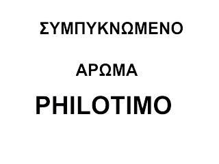 Αρώματα Philotimo