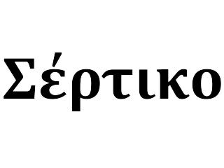 Σέρτικο