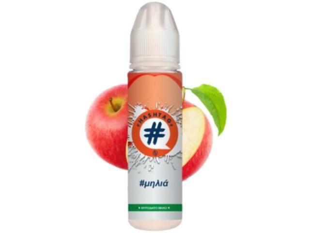 11166 - HASHTAG FLAVORSHOTS ΜΗΛΙΑ Shake and Vape 20/60ML (μήλο)