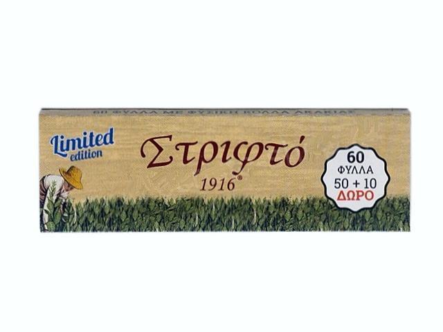 7972 - Χαρτάκια Στριφτό 1916 μπεζ χοντρό 60 φύλλα