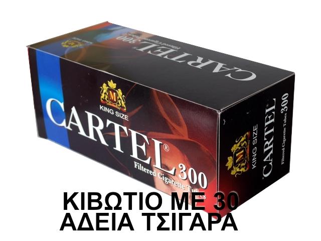 Κιβώτιο με 30 άδεια τσιγάρα CARTEL 300