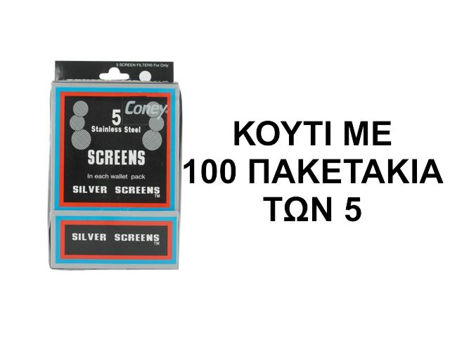 Κουτί με 100 πακετάκια σίτες Coney Silver Screens για μπονγκ και πίπες (2cm)