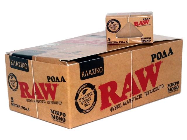 Κουτί με 24 ρολά για στριφτό RAW Classic μικρό μονό ακατέργαστο 4cm x 5m