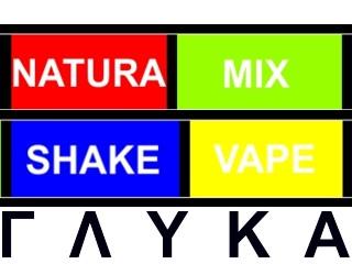 NATURA MIX SHAKE VAPE (ΓΛΥΚΑ)