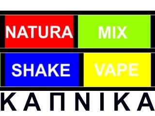 NATURA MIX SHAKE VAPE (ΚΑΠΝΙΚΑ)