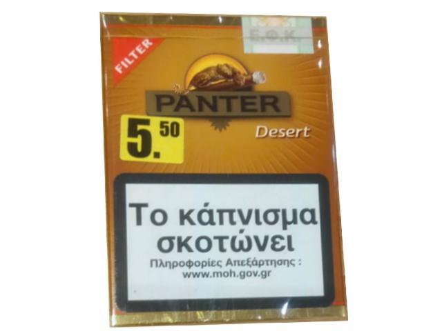 PANTER DESERT FILTER 14 (καφές)