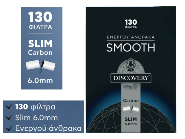 5467 - Φιλτράκια DISCOVERY SMOOTH CARBON ενεργού άνθρακα 6mm silm (130 τεμάχια)
