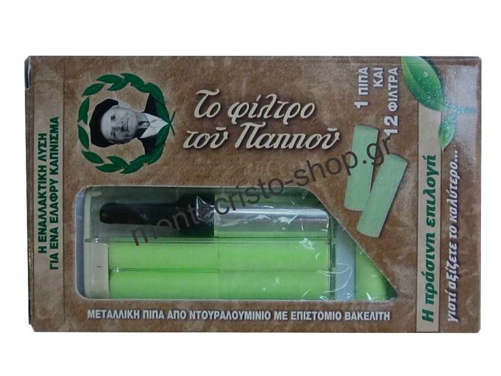 Πίπα τσιγάρου 8mm πολλών χρήσεων με 12 ανταλακτικά φίλτρα ΤΟ ΦΙΛΤΡΟ ΤΟΥ ΠΑΠΠΟΥ 42902-091